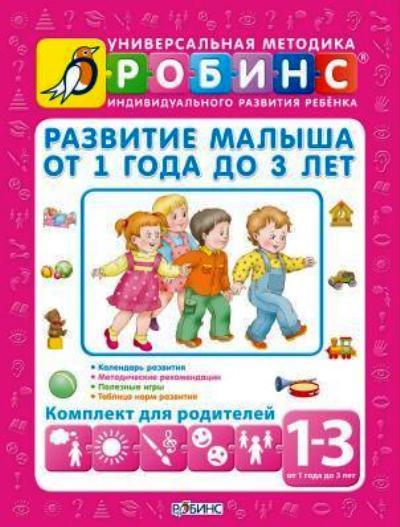 Развитие малыша от 1 года до 3 лет: Комплект для родителей