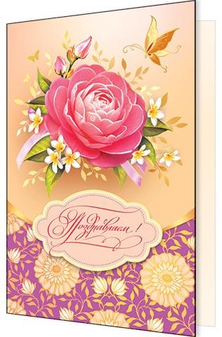 Мир открыток поздравлений каталог, для мамы шаблоны