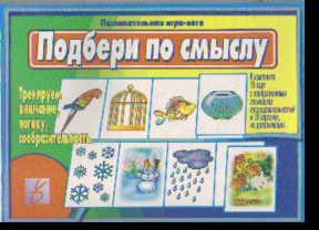 Развивающая Лото Подбери по смыслу: Познавательная игра-лото