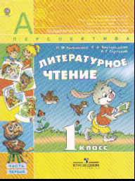 Литературное чтение. 1 кл.: Учебник: В 2-х частях (ФГОС) /+570423/