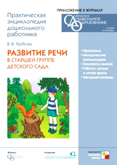 CD Развитие речи в старшей группе детского сада: Программа. Метод. рекомен