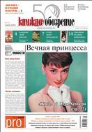 Газета. Книжное обозрение № 1-2 (2429-2430)