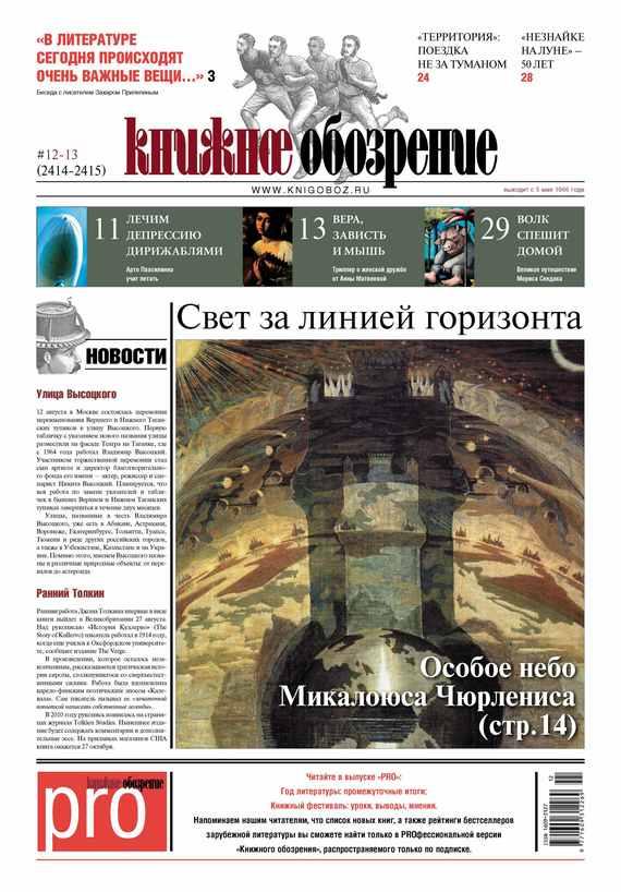 Газета. Книжное обозрение № 12-13 (2414-2415)