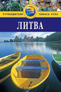 Литва: Путеводитель