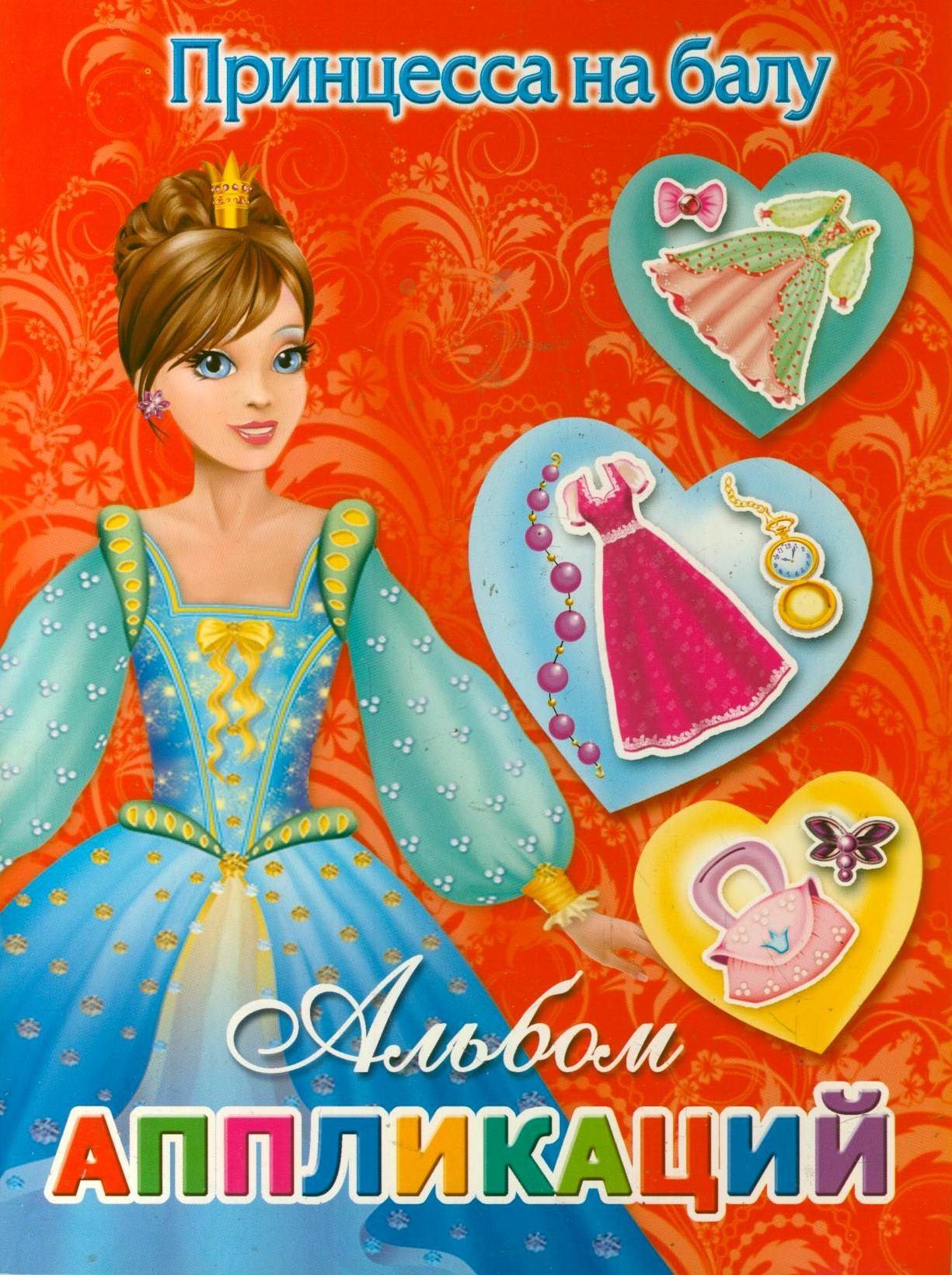 Принцесса на балу: Альбом аппликаций