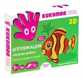 Kukumba Аппликация 3D. Золотая рыбка