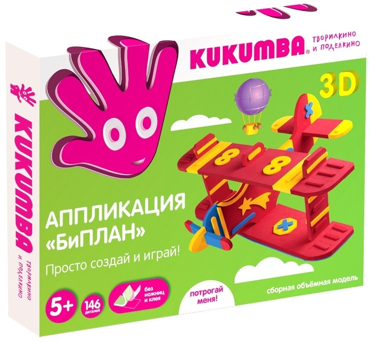 Kukumba Аппликация 3D. БиПлан