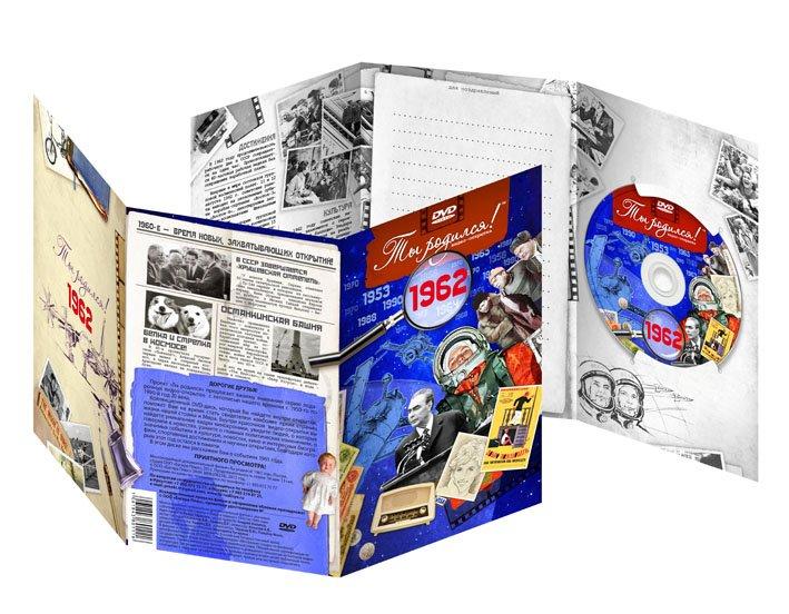 DVD Ты родился! 1962: Видео-открытка