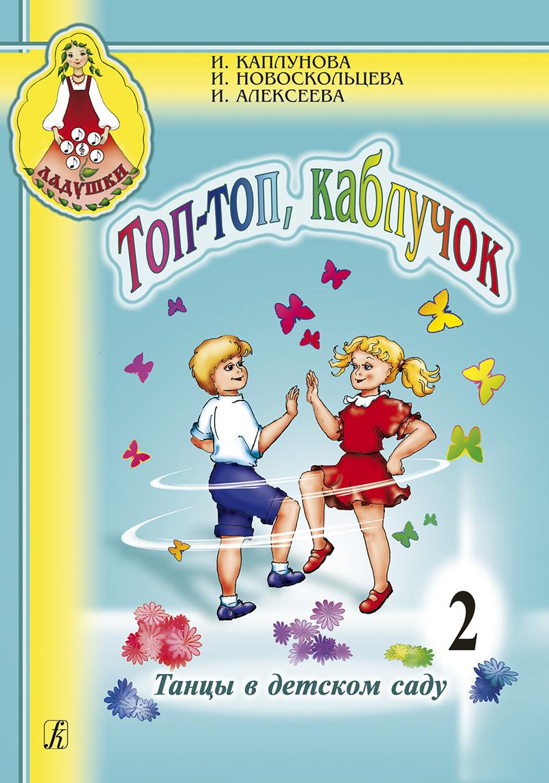 Топ, топ, каблучок. Танцы в детском саду. Вып. 2. Пособие для музыкальных р