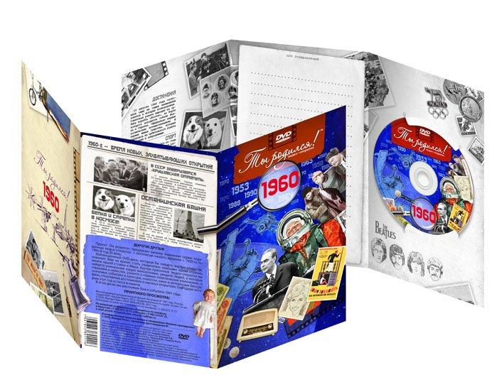 DVD Ты родился! 1960: Видео-открытка