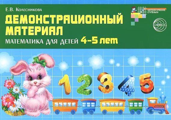 Демонстрационный материал: Математика для детей 4-5 лет