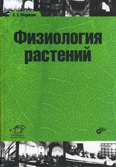 Физиология растений: Учебник для вузов