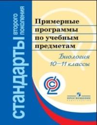 Примерные программы по учебным предметам. Биология. 10-11 кл.: Проект ФГОС