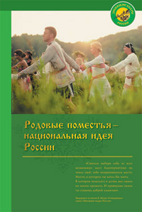 Родовые поместья - национальная идея России