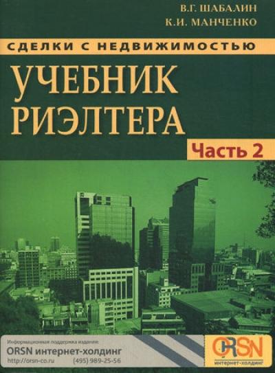 Сделки с недвижимостью. Учебник риэлтора. Часть II