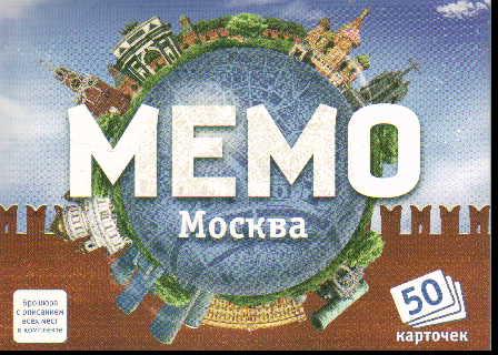 Игра Настольная Мемо Москва 50 карточек