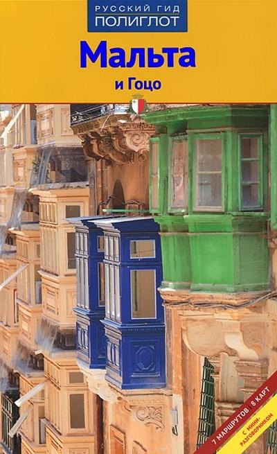 Путеводитель. Мальта и Гоцо: 7 маршрутов, 8 карт: С мини-разговорником