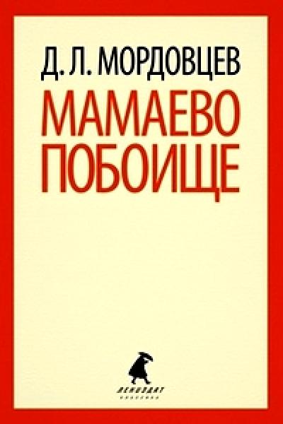 Мамаево побоище: Роман