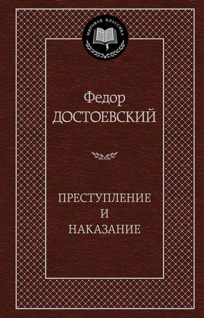 Преступление и наказание: Роман