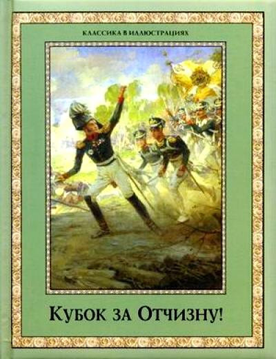 Кубок за Отчизну! Воинский подвиг в русской поэзии XIX века