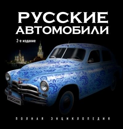 Русские автомобили: Полная энциклопедия