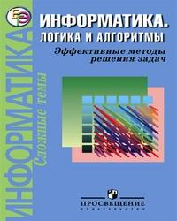 Информатика: Логика и алгоритмы: Эффективные методы решения задач: Пособие
