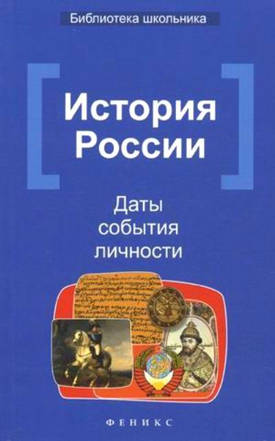 История России: Даты, события, личности