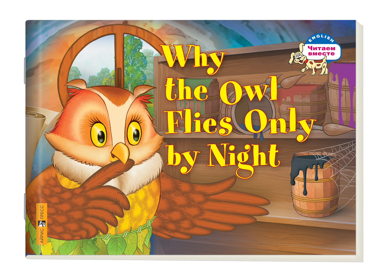 Почему сова летает только ночью. Why the owl flies only by night