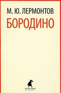 Бородино: Стихотворения, поэмы