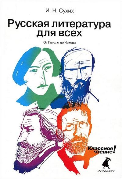 Русская литература для всех. От Гоголя до Чехова