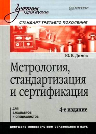 Метрология, стандартизация и сертификация: Учебник для вузов
