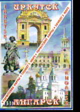 Карта: Иркутск = Irkutsk. Ангарск = Angarsk: Туристские карты