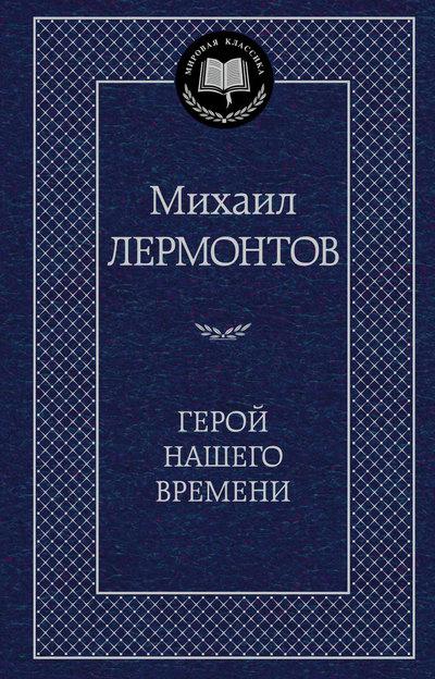 Герой нашего времени: Роман, поэмы