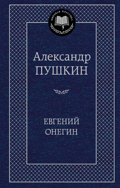 Евгений Онегин: Роман в стихах, стихотворения