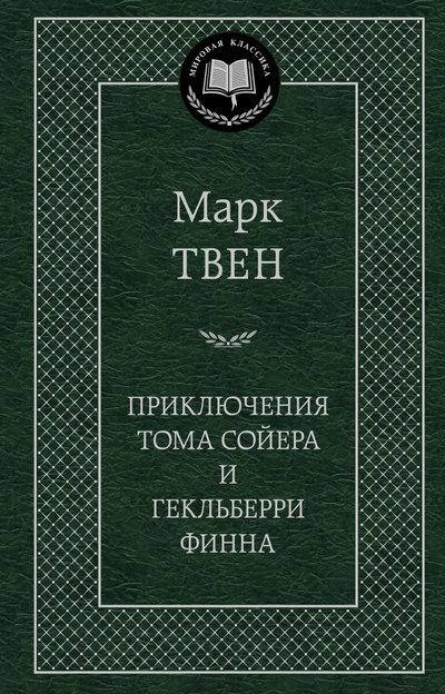 Приключения Тома Сойера и Гекльберри Финна: Роман, повесть