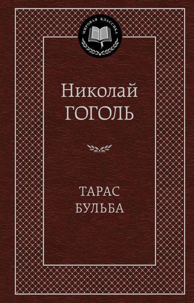 Тарас Бульба: Повести
