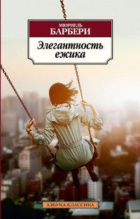 Элегантность ежика: Роман