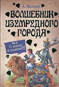 Волшебник Изумрудного города: Сборник