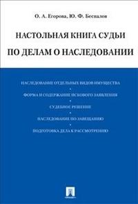 Настольная книга судьи по делам о наследовании: Учеб.-практ. пос. для судей