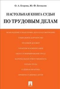Настольная книга судьи по трудовым делам: Учеб.-практ. пос. для судей
