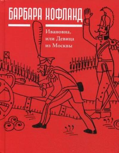 Ивановна, или Девица из Москвы