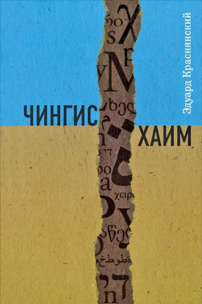 Чингис Хаим