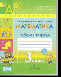 Математика. 3 кл.: Рабочая тетрадь: В 2-х частях (ФГОС) /+851472/