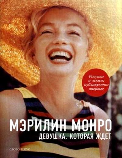 Мэрилин Монро. Девушка, которая ждет