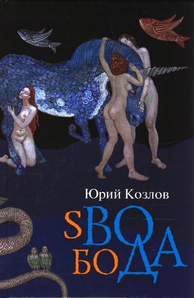 sВОбоДА: Роман