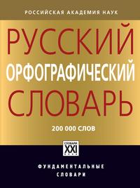 Русский орфографический словарь: Около 200 000 слов