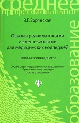 Основы реаниматологии и анестезиологии для медицинских колледжей: Учеб. пос