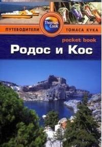 Родос и Кос: Путеводитель