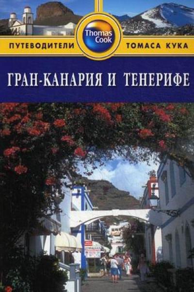 Гран-Канария и Тенерифе: Путеводитель