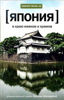 В краю маяков и храмов: Роман